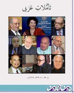 کتاب تاملات عربی
